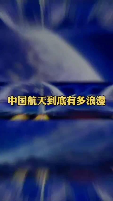 中国航天的正常口令太治愈了##致敬1921
