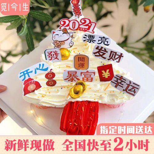 网红创意新年快乐牛年蛋糕新年蛋糕全国订做生日蛋糕同城配送生肖牛