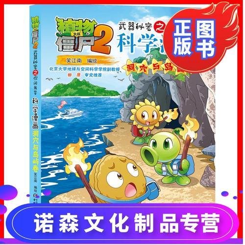 洞穴与岛屿卷 爆笑漫画书科普知识小百科 武器之你问我答儿童科普