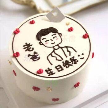 乐惜网红父亲节蛋糕同城送长辈爸爸生日蛋糕全国上海广州深圳杭州