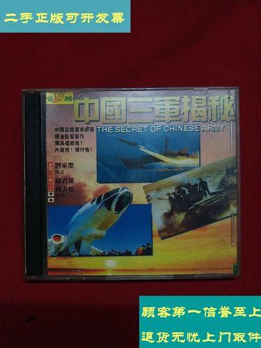 【二手9成新】中国三军揭秘(2vcd)