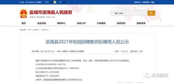 澎湃号>江苏滨海> 来源:滨海县人民网站原标题:《公示!》