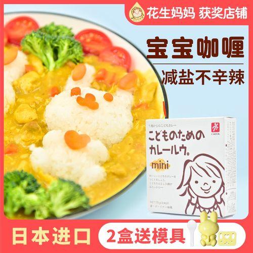 日本canyon宝宝咖喱块酱低盐脂一岁婴儿童汤儿日式专用无添加辅食
