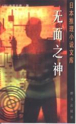 无面之神 [日]井泽元彦