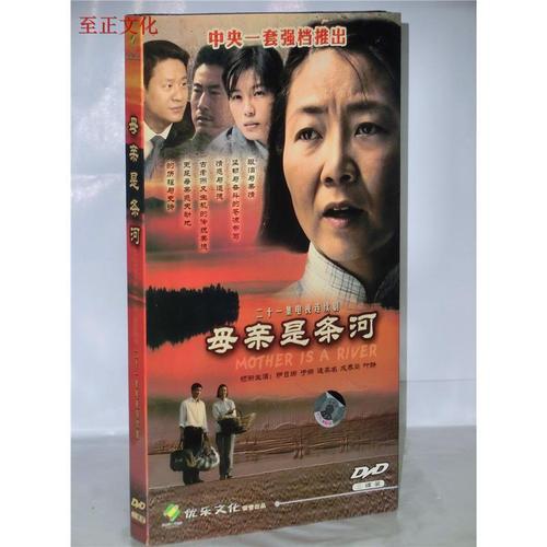 正版21集电视剧 母亲是条河 经济版 3dvd萨日娜 于娜