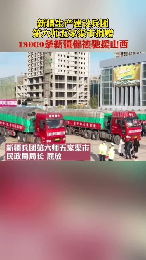 疆心比心携手共晋新疆支援山西棉被18000条