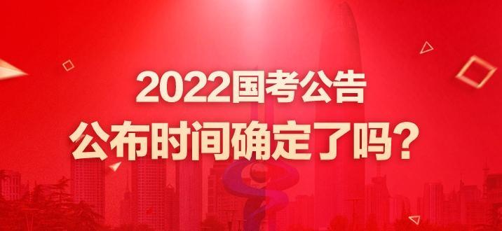 2022年国考公告什么时候公布
