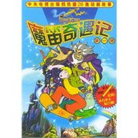 保证正版 魔笛奇遇记 册 刘庆成,庞雅军  改编 中国少年儿童出版社