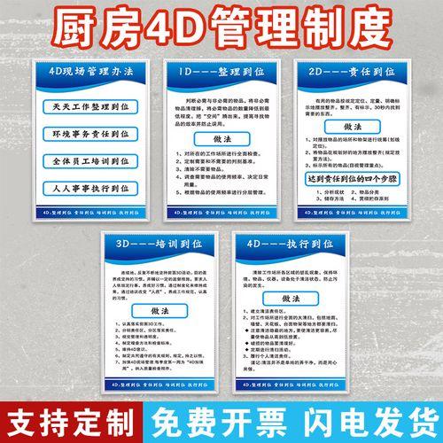 厨房 管理标语4d 6s 6t 管理制度牌 六常管理 标准管理挂图岗位职责