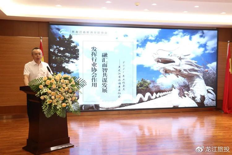 黑龙江省旅游景区协会成立大会在黑龙江省旅游投资