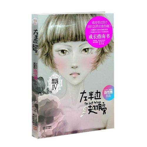 文字女巫饶雪漫小说青春文学青春期成长与感悟非主流坏女孩成长校园
