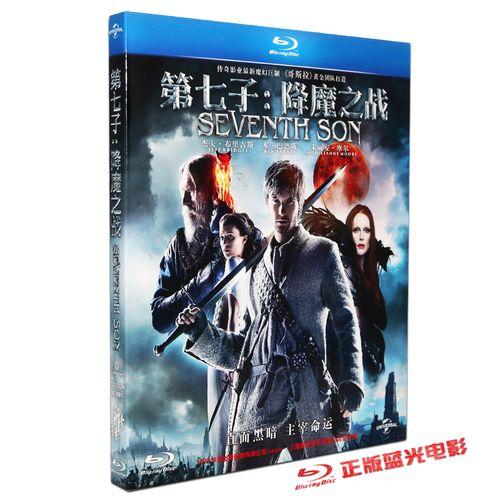 正版高清欧美科幻电影蓝光bd碟片 第七子降魔之战 1080p电影