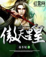 您的位置>首页>最新资讯>林枫周灵小说名字最新章节《傲天星皇>全文