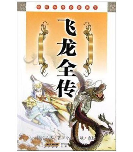 【安徽文艺】飞龙全传 中国古典名著文库 飞龙全传国学传世经典市井