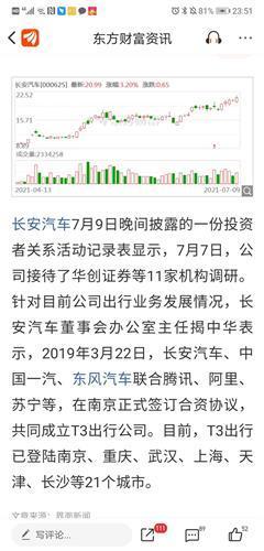 东风汽车也入股t3正宗滴滴替代概念股长安股吧发了官方资讯希望东风