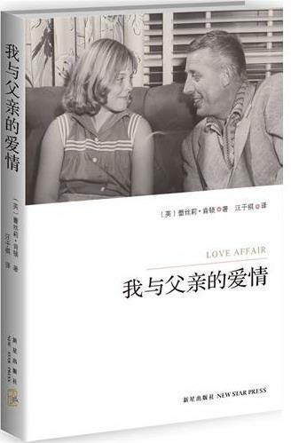我与父亲的爱情9787513308182 蕾丝莉·肯顿新星出版