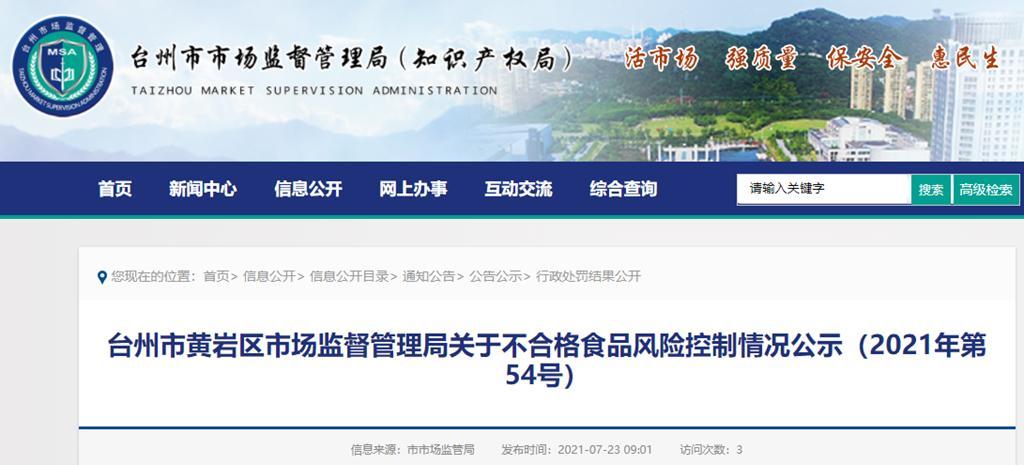 浙江省台州市黄岩区市场监督管理局关于台州市黄岩中德农场有限公司不