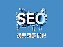东莞网站SEO优化效果不受人为控制需要一个循序渐进的优化过程 解决方法大全