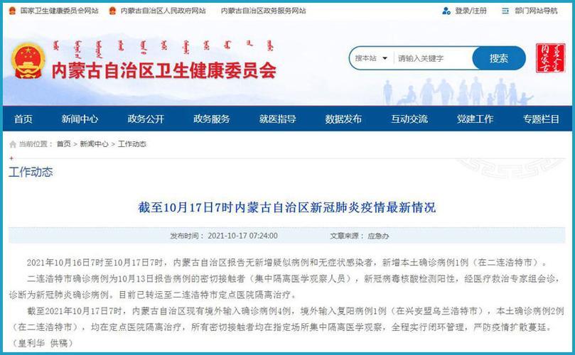 内蒙古自治区新增本土确诊病例1例在二连浩特市