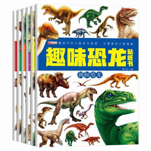 动漫 动物 封面 卡通 恐龙 漫画 头像 800_800