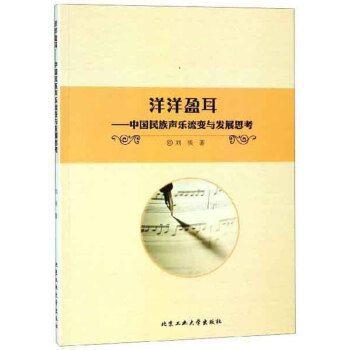 洋洋盈耳:中国民族声乐流变与发展思考