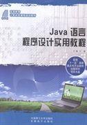 java语言程序设计实用教程(计算机类)(配盘)/王倩 /高等教育 王倩