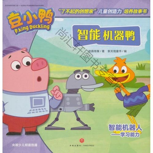 现货 智能机器鸭/豆小鸭