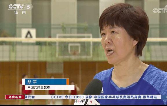 央视专访60岁郎平东京奥运升国旗奏国歌目标不变努力才能实现