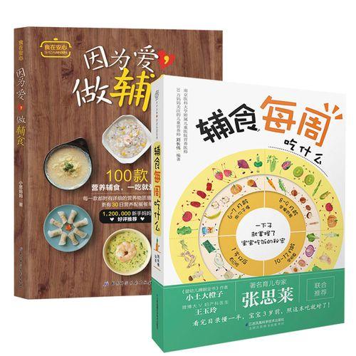 现货 因为爱做辅食+辅食每周吃什么 全2册 宝宝辅食书