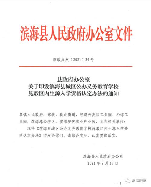左右滑动查看2021年8月17日滨海县人民办公室现将《滨海县城区