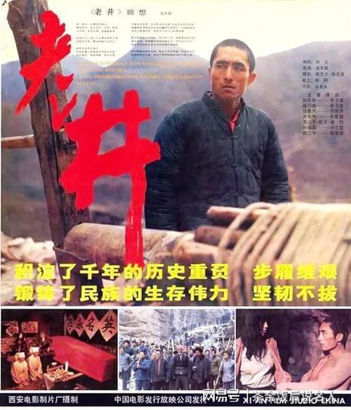 西影厂同事说他在《老井》由著名导演吴天明执导,西安电影制片厂