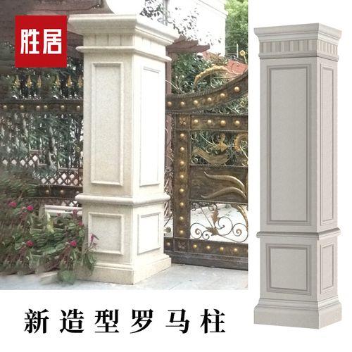胜居欧式别墅外墙砖农村围墙柱子罗马柱瓷砖仿大理石