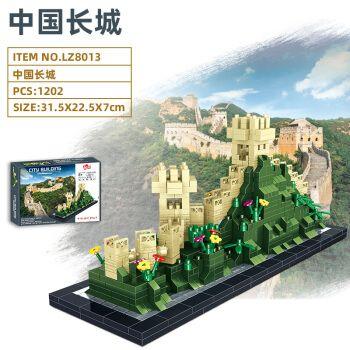 成人高难度拼插钻石颗粒 中国长城-1202颗粒-lz8013
