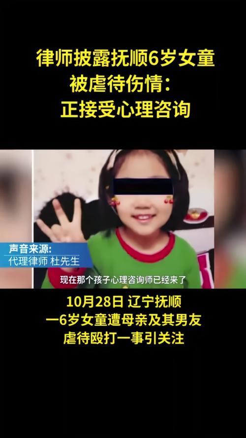 律师披露抚顺6岁女童被虐待伤情:正接受心理咨询