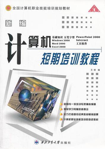 新编计算机短期培训教程 王璞 编 西北工业大学出版社