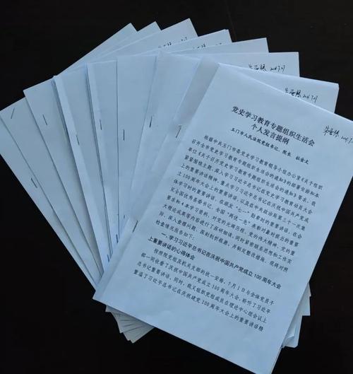 玉门市人民法院机关党支部召开党史学习教育专题组织生活会