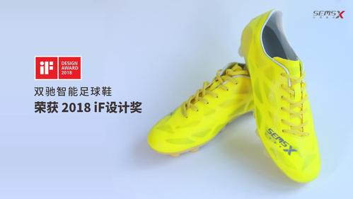 双驰又双叒叕获奖了!全球首双获得if设计大奖的智能鞋
