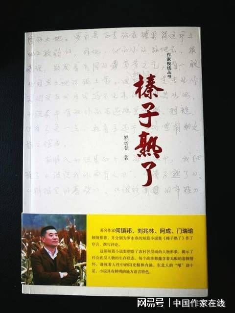 阿成乡土文学中的奇葩序罗永春小说集榛子熟了