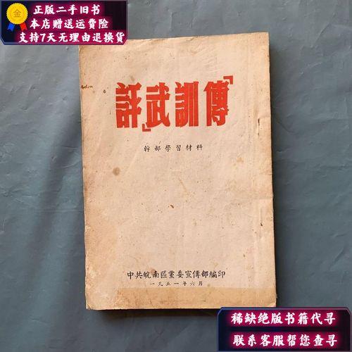 【二手9成新】评《武训传》 (1951年 一版一印)