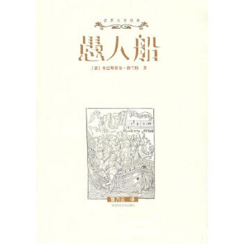 【二手书9成新】愚人船 (德)勃兰特 著;曹乃云 译华东
