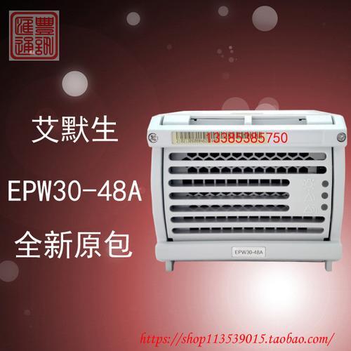 全新原包艾默生epw30-48a-e电源模块