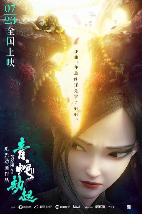 白蛇2青蛇劫起电影在线全集免费完整观看免费加长版1080p高清中字