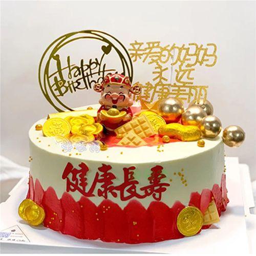 财神爷生日蛋糕同城跨新年元旦蛋糕祝寿恭喜发财招财进宝全国上海