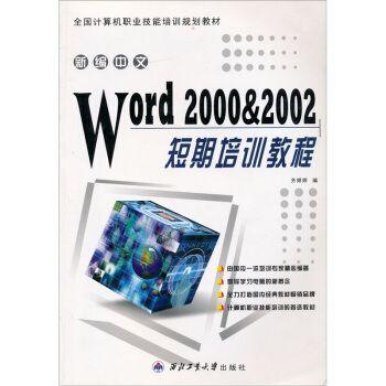 新编中文word20002002短期培训教程(2004版)——计算机经典培训教程