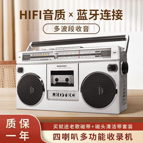 录音机磁带播放机老式怀旧80年代4个喇叭立体声卡带收录机收音机