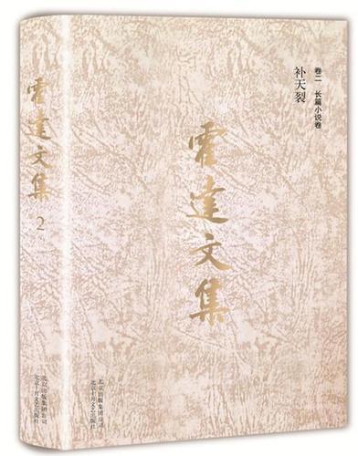 霍达文集:卷二:长篇小说卷:补天裂9787530217122