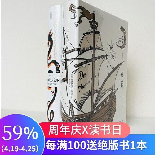 [官方正版]典藏本系列  愚人船+尼伯龙根之歌 广西