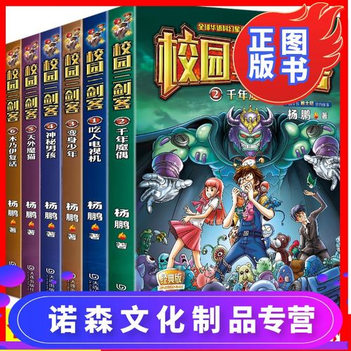 【诺森文化】全套6册校园三剑客杨鹏 小学生课外阅读书籍四五六年级