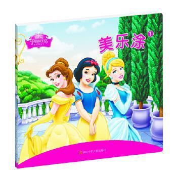 迪士尼美乐涂第2辑:迪士尼公主1 卡普猫 四川少儿出版