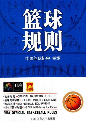 最新篮球规则